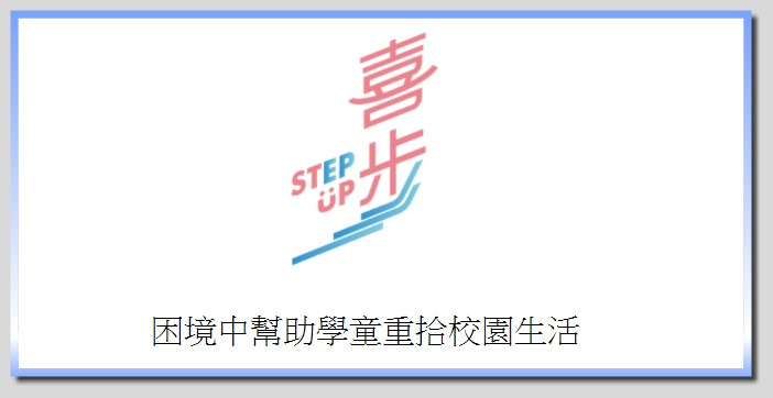 Step Up 喜步